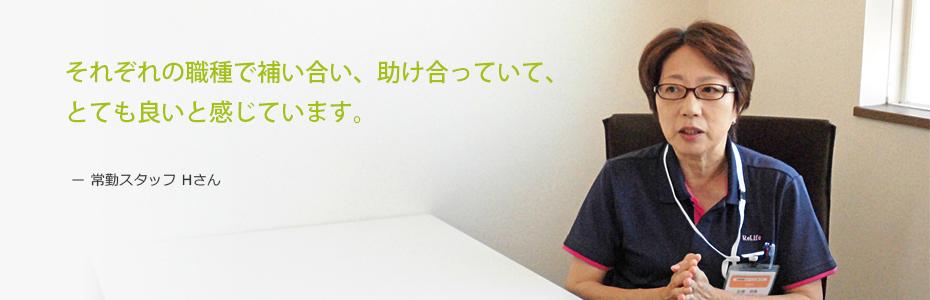 常勤スタッフ Hさんインタビュー
