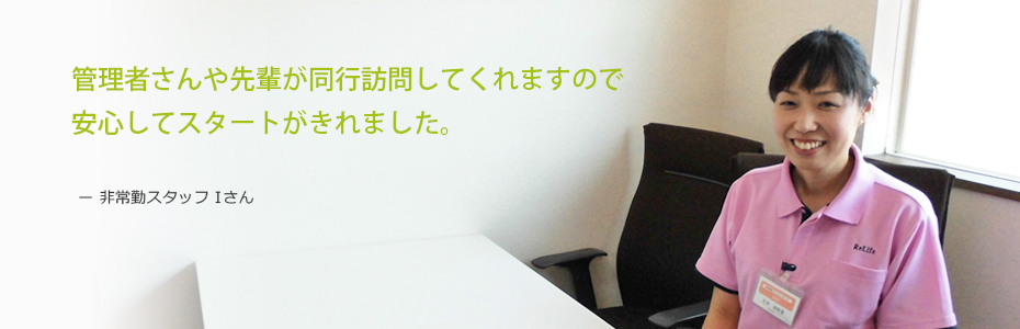 非常勤スタッフ Iさんインタビュー